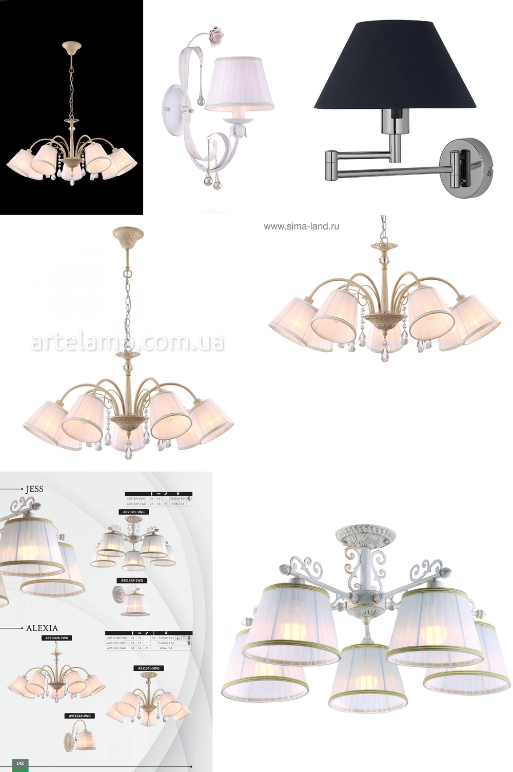 « с абажуром». Arte Lamp серия Alexia артикул A9515AP-1WG